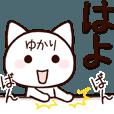 LINEスタンプランキング(StampDB) | 動く★ゆかりちゃん★スタンプ
