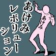 LINEスタンプランキング(StampDB) | あけみレボリューション