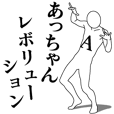 LINEスタンプランキング(StampDB) | あっちゃんレボリューション