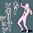 LINEスタンプランキング(StampDB) | ちーレボリューション
