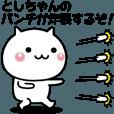 LINEスタンプランキング(StampDB) | 動く!としちゃんが使いやすいスタンプ