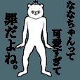 LINEスタンプランキング(StampDB) | 【キモ動く】ななちゃん専用名前スタンプ
