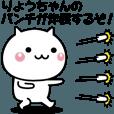 LINEスタンプランキング(StampDB) | 動く!りょうちゃんが使いやすいスタンプ