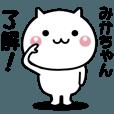 LINEスタンプランキング(StampDB) | 動く!みかちゃんが使いやすいスタンプ