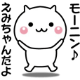 LINEスタンプランキング(StampDB) | 動く!えみちゃんが使いやすいスタンプ