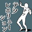 LINEスタンプランキング(StampDB) | テツレボリューション