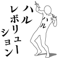 LINEスタンプランキング(StampDB) | ハルレボリューション