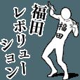 LINEスタンプランキング(StampDB) | 福田レボリューション