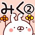 LINEスタンプランキング(StampDB) | 【みく】専用2