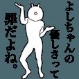 LINEスタンプランキング(StampDB) | キモ動く!よしちゃん専用名前スタンプ