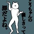LINEスタンプランキング(StampDB) | キモ動く!こうちゃん専用名前スタンプ