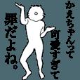 LINEスタンプランキング(StampDB) | キモ動く!かえちゃん専用名前スタンプ