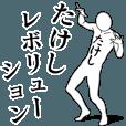 LINEスタンプランキング(StampDB) | たけしレボリューション