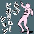 LINEスタンプランキング(StampDB) | ちづレボリューション