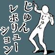 LINEスタンプランキング(StampDB) | じゅんレボリューション