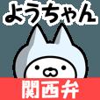 LINEスタンプランキング(StampDB) | 【ようちゃん】の関西弁の名前スタンプ