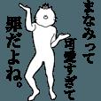 LINEスタンプランキング(StampDB) | キモ動く!まなみちゃん専用名前スタンプ