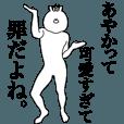 LINEスタンプランキング(StampDB) | キモ動く!あやかちゃん専用名前スタンプ