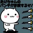 LINEスタンプランキング(StampDB) | 動く!たけちゃんが使いやすいスタンプ
