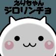LINEスタンプランキング(StampDB) | 動く!えりちゃんが使いやすいスタンプ