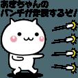 LINEスタンプランキング(StampDB) | 動く!あきちゃんが使いやすいスタンプ