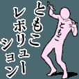 LINEスタンプランキング(StampDB) | ともこレボリューション