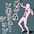 LINEスタンプランキング(StampDB) | めぐみレボリューション
