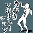 LINEスタンプランキング(StampDB) | なおきレボリューション