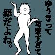 LINEスタンプランキング(StampDB) | キモ動く!ゆうきさん専用名前スタンプ