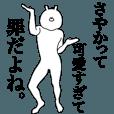 LINEスタンプランキング(StampDB) | キモ動く!さやかちゃん専用名前スタンプ