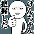 LINEスタンプランキング(StampDB) | けんちゃんの真顔の名前スタンプ