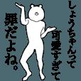 LINEスタンプランキング(StampDB) | キモ動く!しょうちゃん専用名前スタンプ