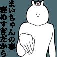 LINEスタンプランキング(StampDB) | キモ動く!まいちゃん専用名前スタンプ