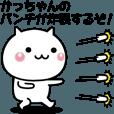 LINEスタンプランキング(StampDB) | 動く!かっちゃんが使いやすいスタンプ
