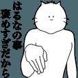 LINEスタンプランキング(StampDB) | キモ動く!はるなちゃん専用名前スタンプ