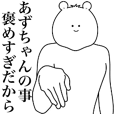 LINEスタンプランキング(StampDB) | キモ動く!あずちゃん専用名前スタンプ