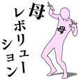 LINEスタンプランキング(StampDB) | 母レボリューション