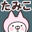 LINEスタンプランキング(StampDB) | 【たみこ】の名前ねこ