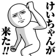 LINEスタンプランキング(StampDB) | けいちゃんの真顔の名前スタンプ