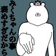 LINEスタンプランキング(StampDB) | キモ動く!みくちゃん専用名前スタンプ