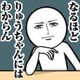 LINEスタンプランキング(StampDB) | りゅうちゃんの真顔の名前スタンプ