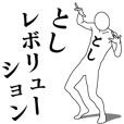 LINEスタンプランキング(StampDB) | としレボリューション