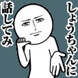 LINEスタンプランキング(StampDB) | しょうちゃんの真顔の名前スタンプ