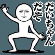 LINEスタンプランキング(StampDB) | だいちゃんの真顔の名前スタンプ