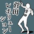 LINEスタンプランキング(StampDB) | 菅田レボリューション