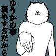LINEスタンプランキング(StampDB) | キモ動く!ゆうかちゃん専用名前スタンプ
