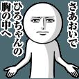 LINEスタンプランキング(StampDB) | ひろちゃんの真顔の名前スタンプ
