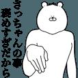 LINEスタンプランキング(StampDB) | キモ動く!さっちゃん専用名前スタンプ
