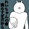 LINEスタンプランキング(StampDB) | キモ動く!れいちゃん専用名前スタンプ