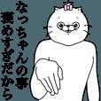 LINEスタンプランキング(StampDB) | キモ動く!なっちゃん専用名前スタンプ